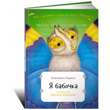 Книга Издательство Альпина ПаблишерКнига Издательство Альпина Я бабочка<br>