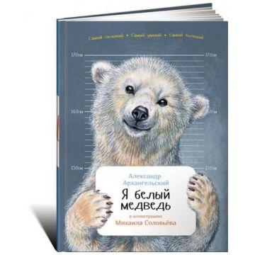 Книга Издательство Альпина ПаблишерКнига Издательство Альпина Я белый медведь<br>
