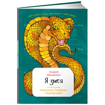 Книга Издательство Альпина ПаблишерКнига Издательство Альпина Я змея<br>