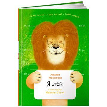 Книга Издательство Альпина ПаблишерКнига Издательство Альпина Я лев<br>