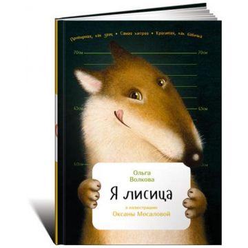 Книга Издательство Альпина ПаблишерКнига Издательство Альпина Я лисица<br>
