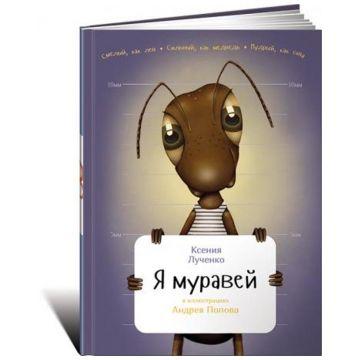 Книга Издательство Альпина ПаблишерКнига Издательство Альпина Я муравей<br>