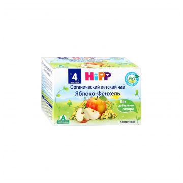 Чай детский Hipp яблоко-фенхель пакетированный с 4 мес. 30 г