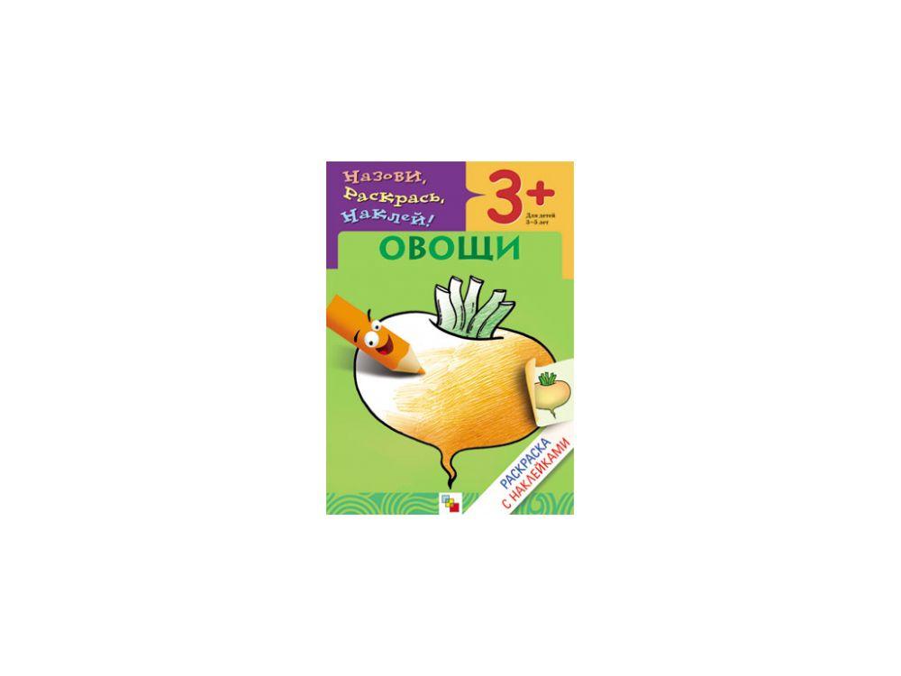 Купить МС00418 Овощи (Раскраски с наклейками), раскраска с ...