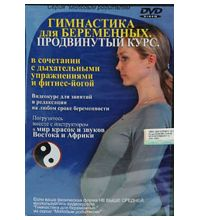 Диск DVD Astrum Video Гимнастика для беременных продвинутый курс